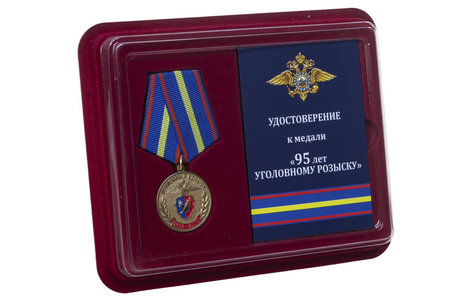 Купить памятную медаль 95 лет Уголовному Розыску МВД России в подарок