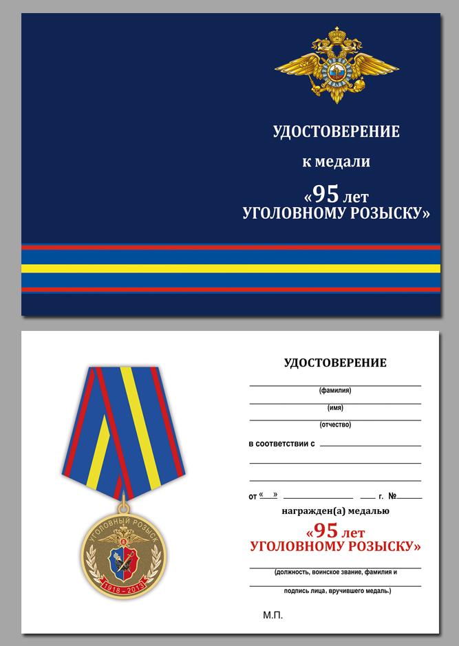 Памятная медаль 95 лет Уголовному Розыску МВД России - удостоверение