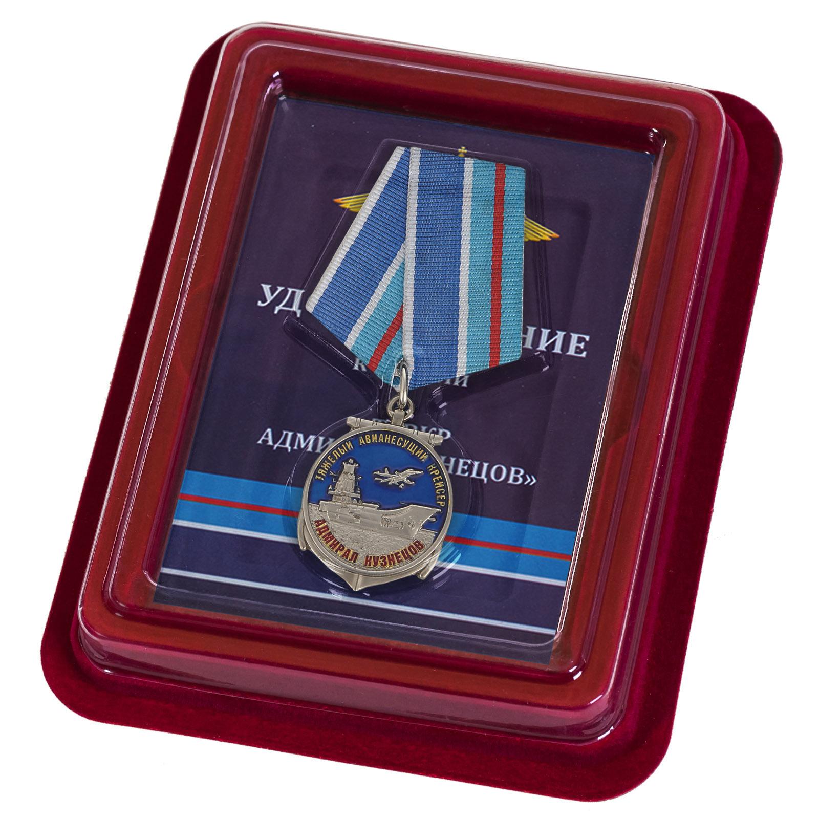 Памятная медаль Адмирал Кузнецов - в футляре