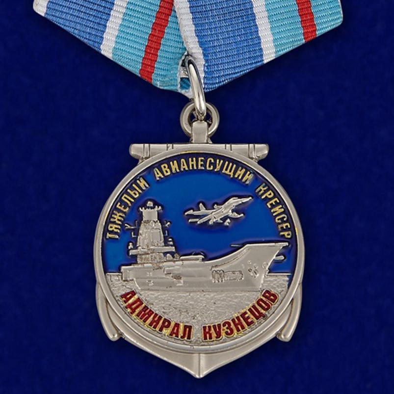 Памятная медаль Адмирал Кузнецов - общий вид