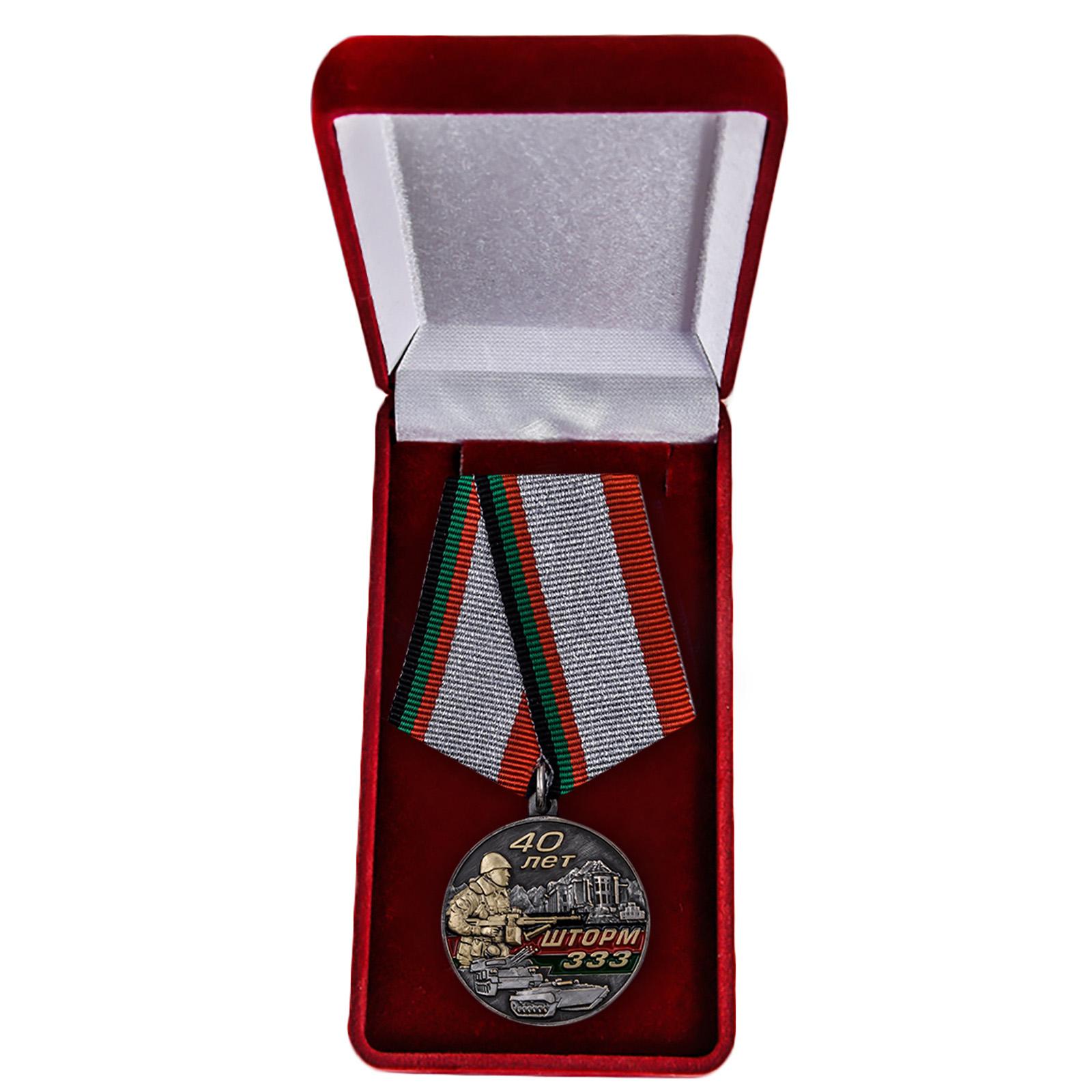 Памятная медаль Афганистан Шторм 333 - в футляре