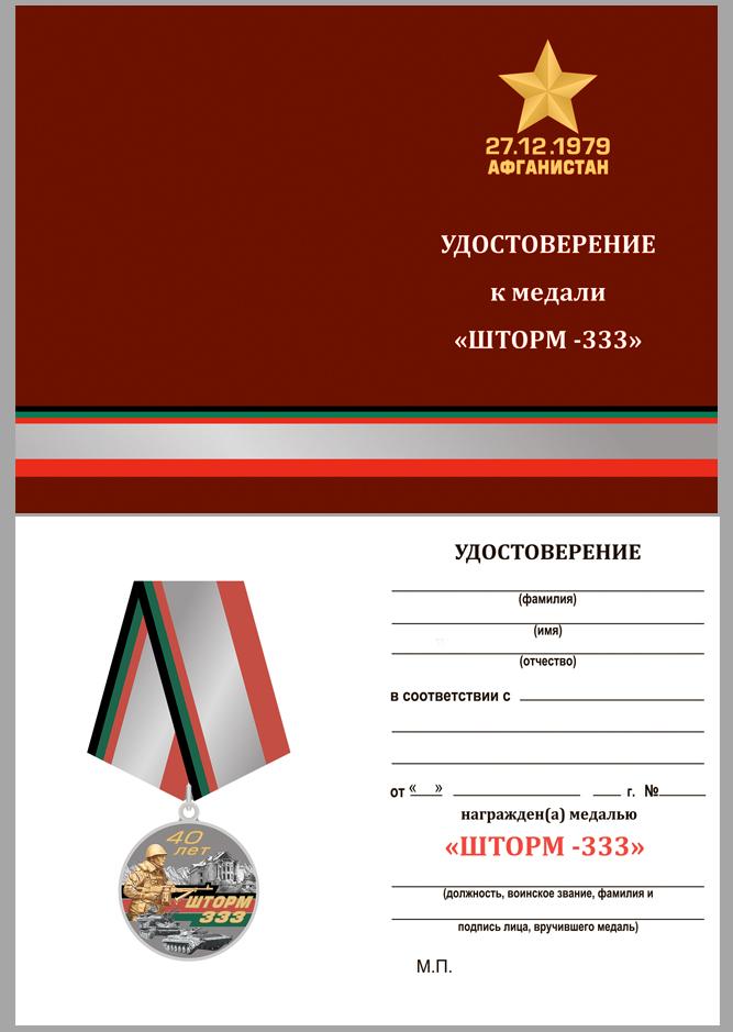 Памятная медаль Афганистан Шторм 333 - удостоверение