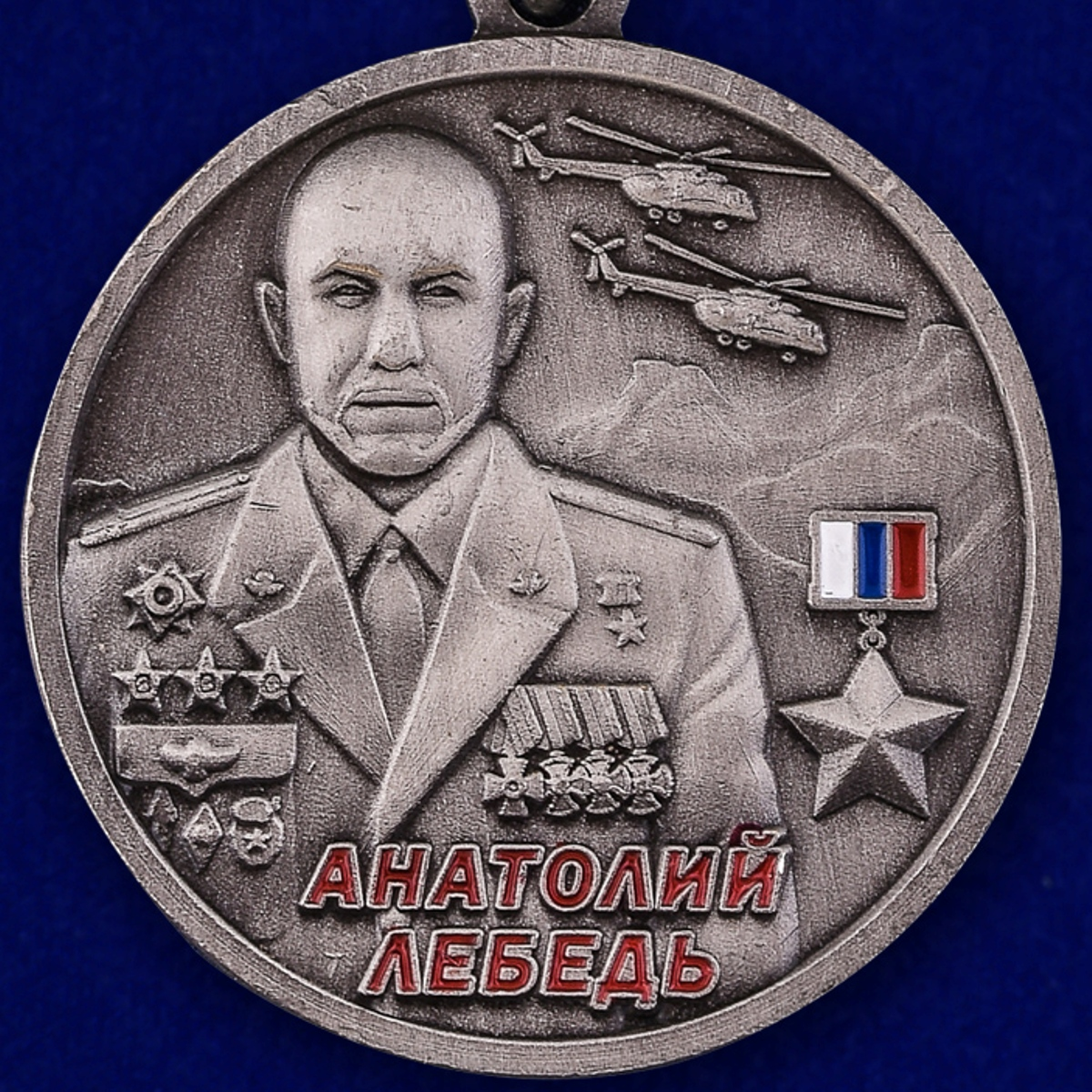 Купить медаль Анатолий Лебедь в нарядном футляре из бархатистого флока