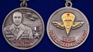Медаль Анатолий Лебедь в нарядном футляре из бархатистого флока - аверс и реверс
