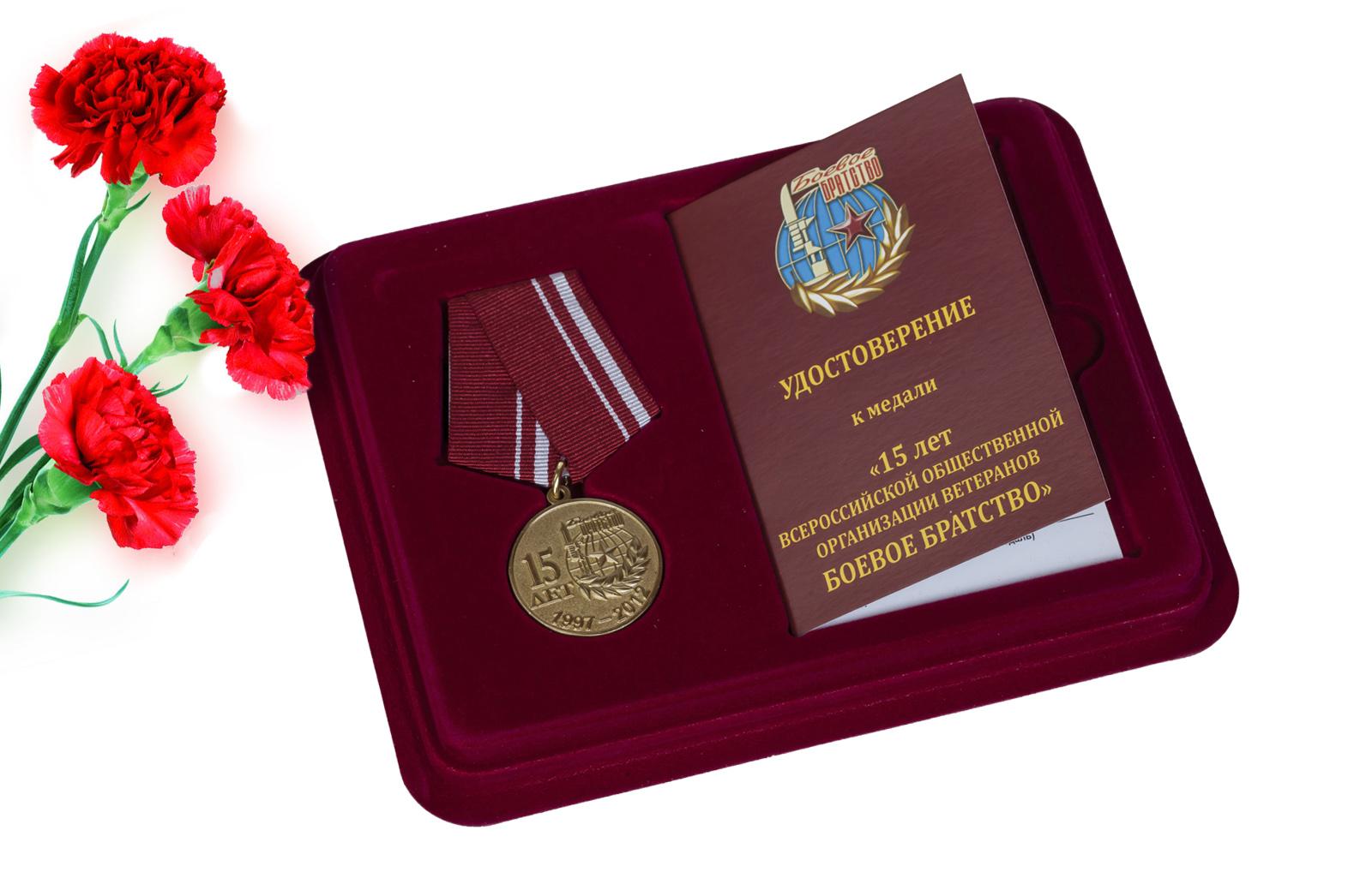 Купить памятная медаль Боевое братство. 15 лет по лучшей цене