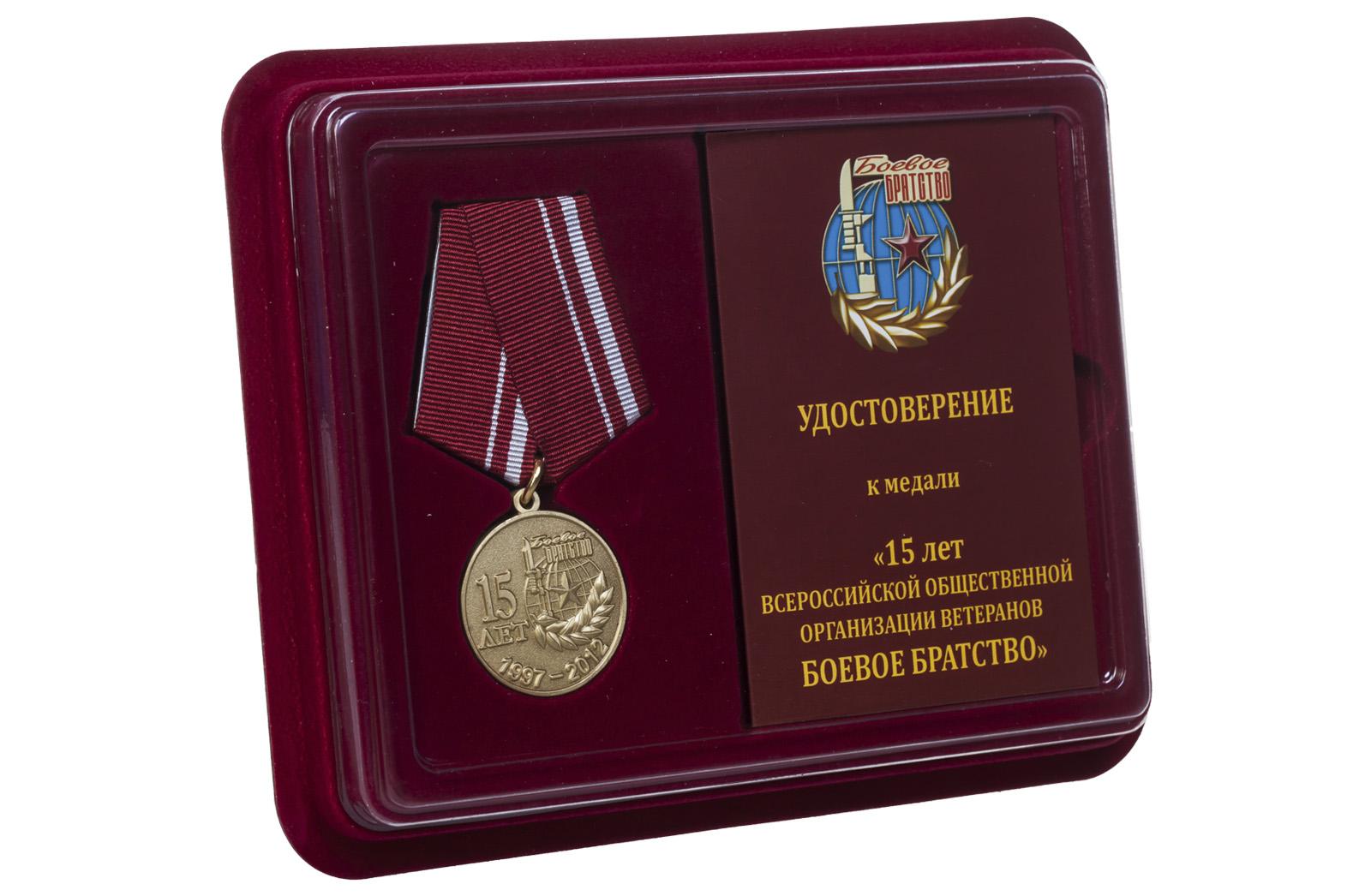 Памятная медаль Боевое братство. 15 лет - в футляре с удостоверением
