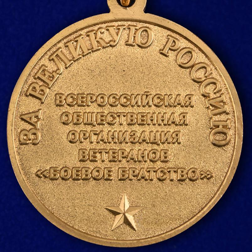 Памятная медаль Боевое братство. 15 лет