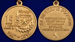 Памятная медаль Боевое братство. 15 лет - аверс и реверс