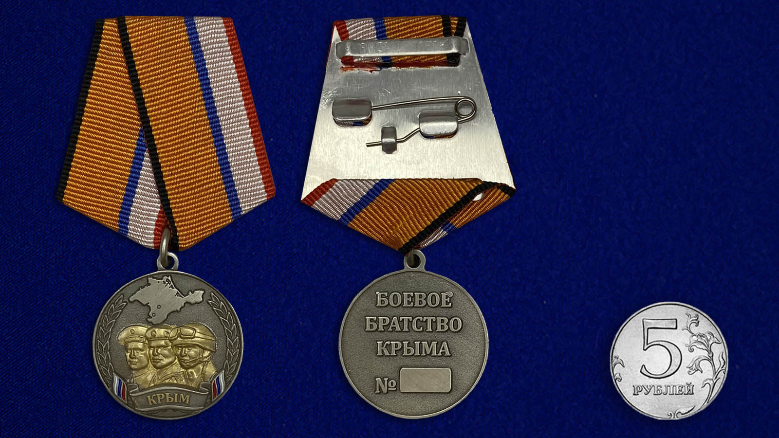 """Памятная медаль """"Боевое братство Крыма"""" - сравнительный вид"""
