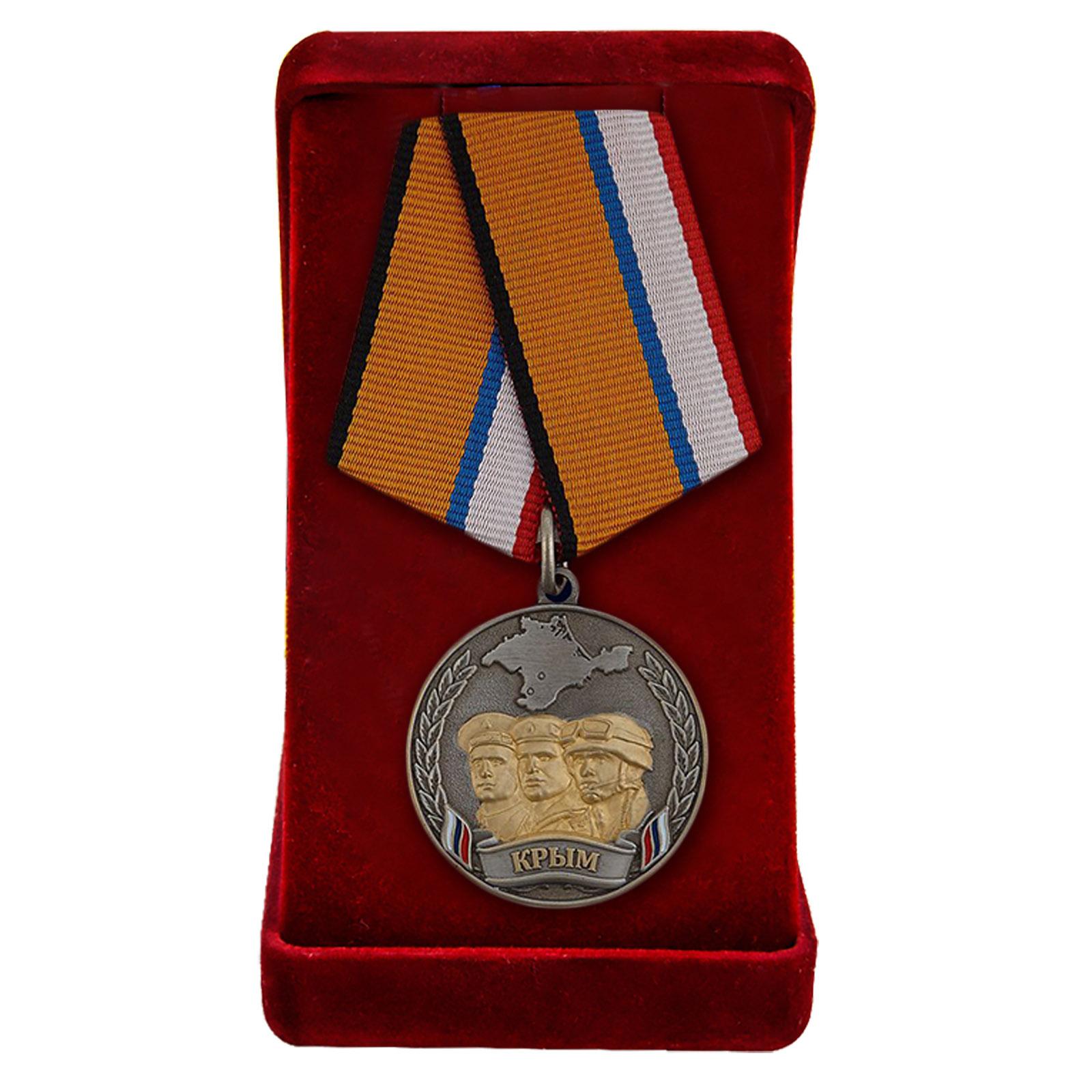 """Купить памятная медаль """"Боевое братство Крыма"""" в подарок онлайн"""