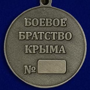 "Памятная медаль ""Боевое братство Крыма"""