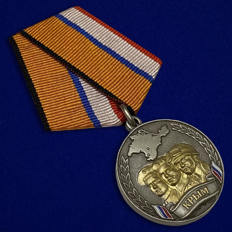 """Памятная медаль """"Боевое братство Крыма"""" - общий вид"""