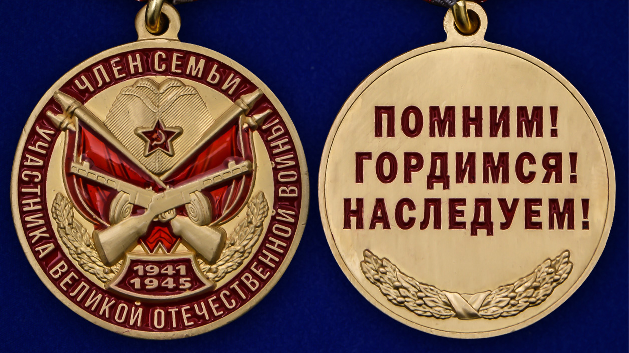 Памятная медаль Член семьи участника ВОВ - аверс и реверс