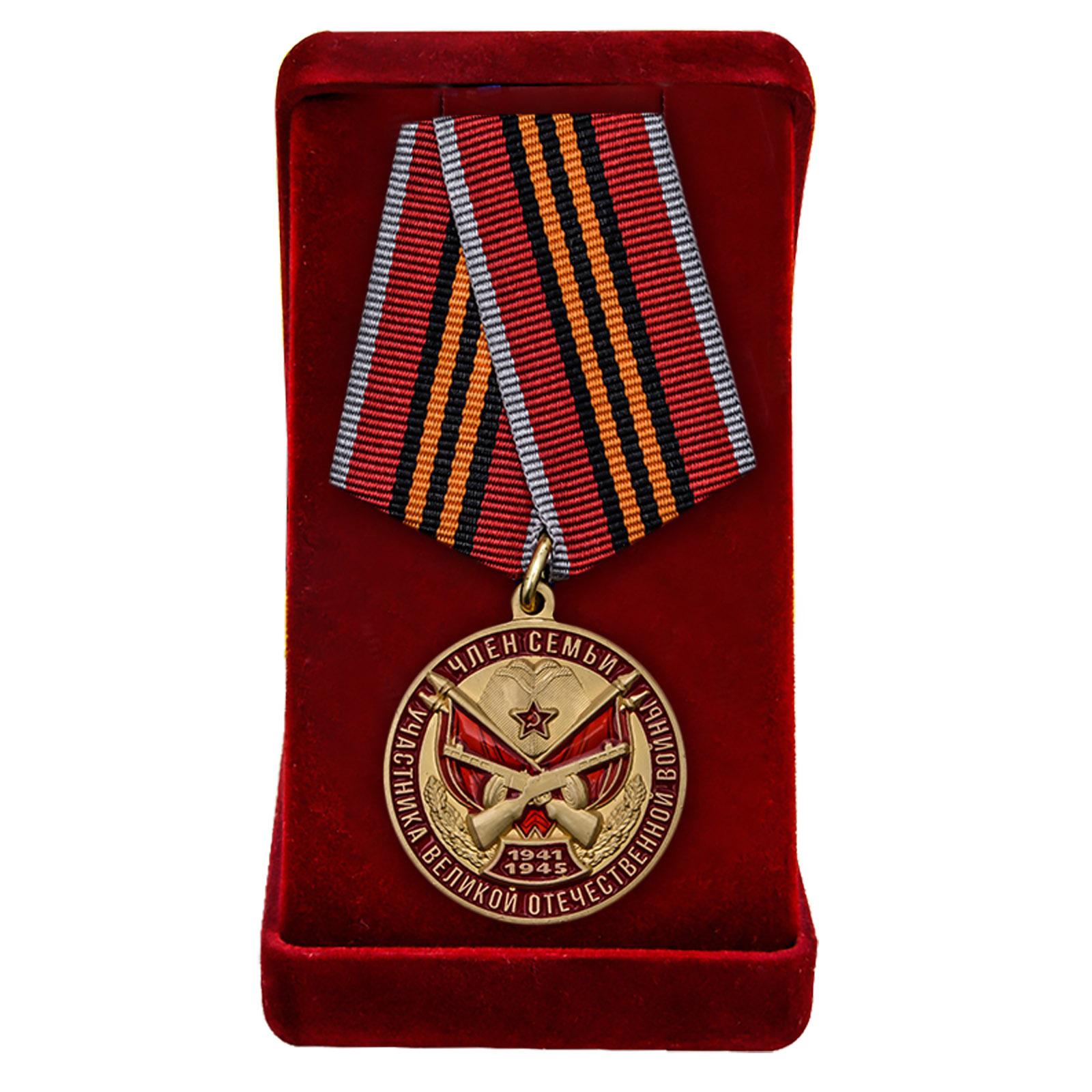 Купить памятную медаль Член семьи участника ВОВ выгодно оптом