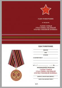 Памятная медаль Член семьи участника ВОВ - удостоверение