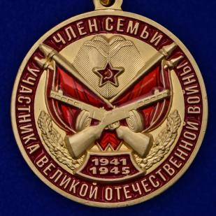 Памятная медаль Член семьи участника ВОВ