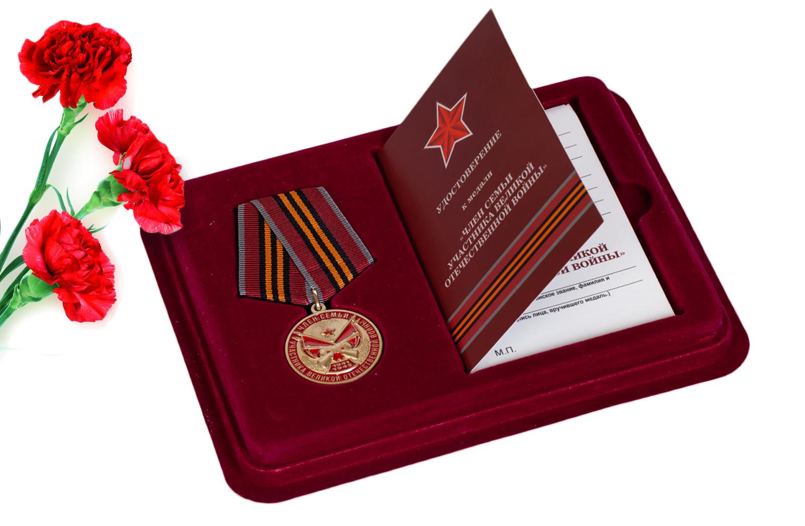 Купить памятную медаль Член семьи участника ВОВ в футляре удостоверением оптом выгодно