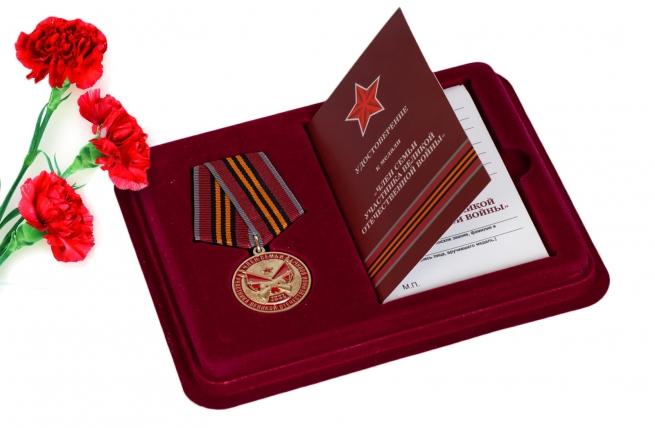 Памятная медаль Член семьи участника ВОВ в футляре  удостоверением