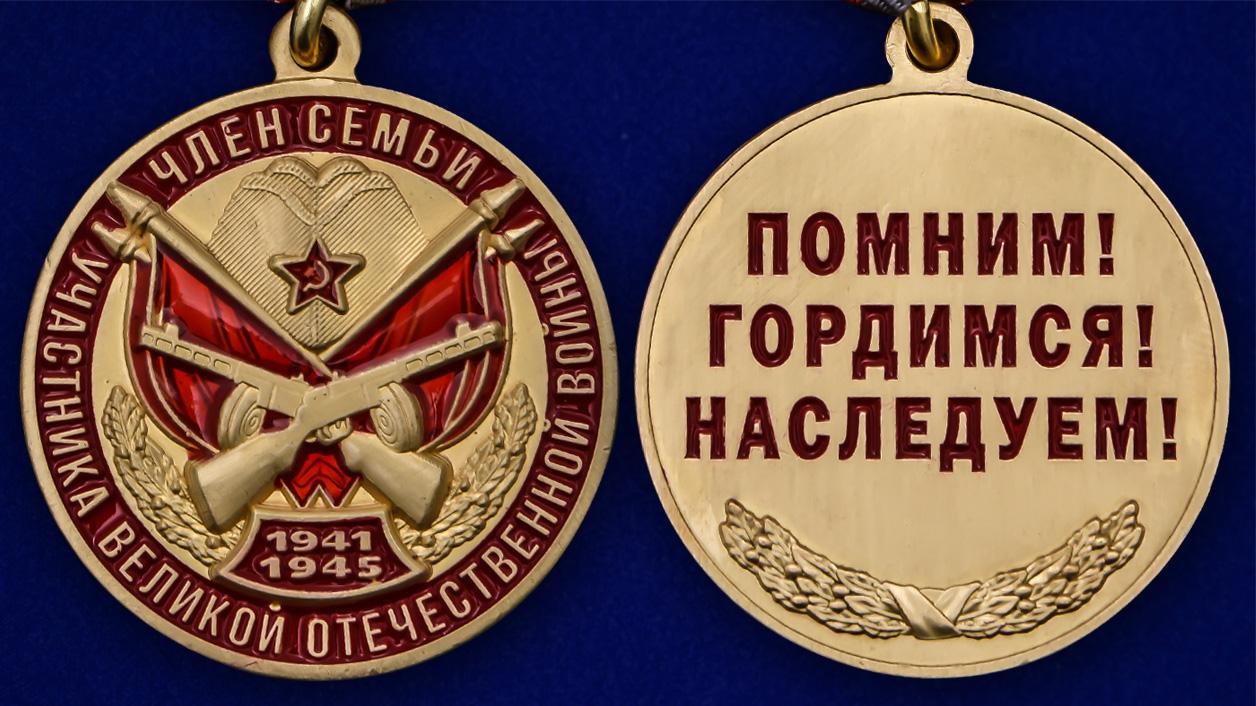 Памятная медаль Член семьи участника ВОВ в футляре  удостоверением - аверс и реверс