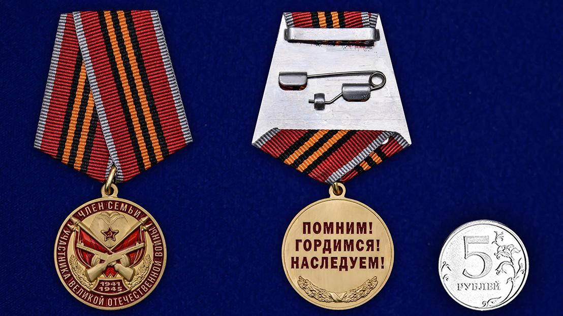 Памятная медаль Член семьи участника ВОВ в футляре  удостоверением - сравнительный вид