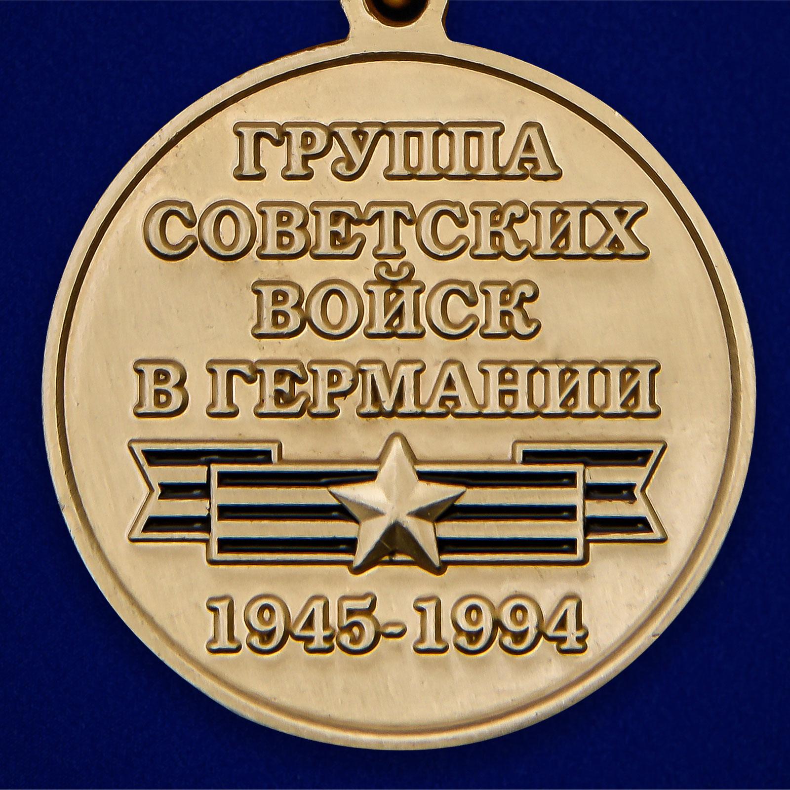 Памятная медаль Дети ГСВГ в футляре с прозрачной крышкой