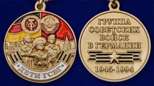 Памятная медаль Дети ГСВГ в футляре с прозрачной крышкой - аверс и реверс