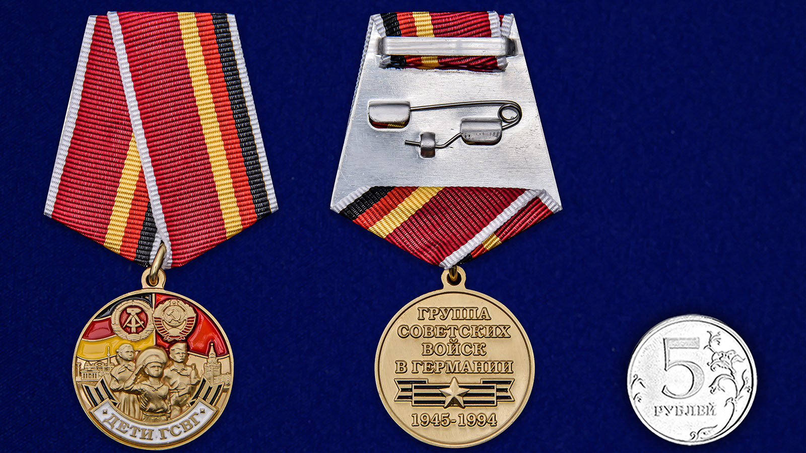 Памятная медаль Дети ГСВГ в футляре с прозрачной крышкой - сравнительный вид