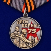 Памятная медаль Дети войны