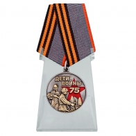 Памятная медаль Дети войны на подставке
