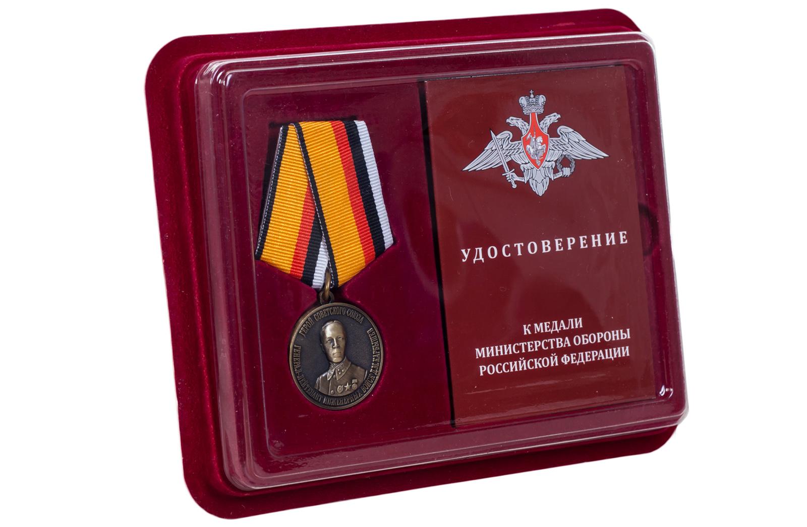 Купить памятную медаль Герой Советского Союза Генерал-лейтенант инженерных войск Карбышев Д.М. с доставкой