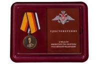 Памятная медаль Герой Советского Союза Генерал-лейтенант инженерных войск Карбышев Д.М.