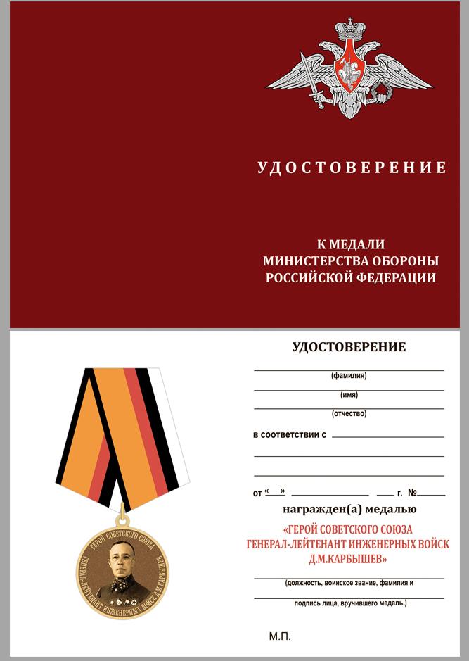 Памятная медаль Герой Советского Союза Генерал-лейтенант инженерных войск Карбышев Д.М. - удостоверение