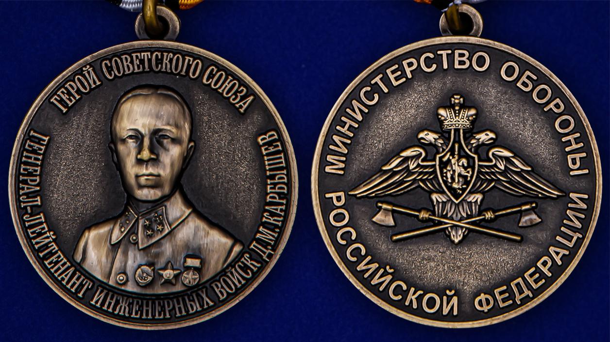 Памятная медаль Герой Советского Союза Генерал-лейтенант инженерных войск Карбышев Д.М. - аверс и реверс