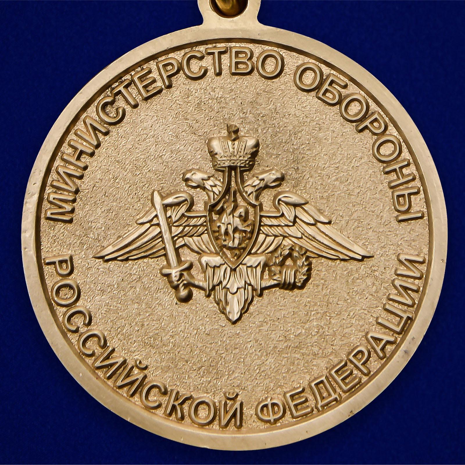Памятная медаль Главный маршал артиллерии Неделин