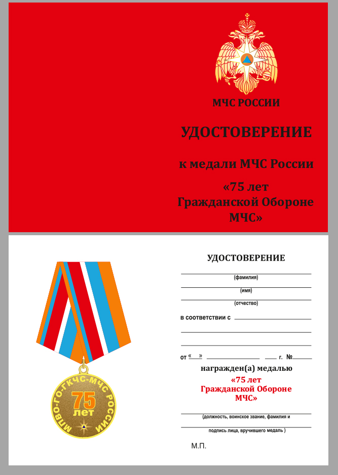 """Памятная медаль """"Гражданской обороне МЧС 75 лет"""" - удостоверение"""
