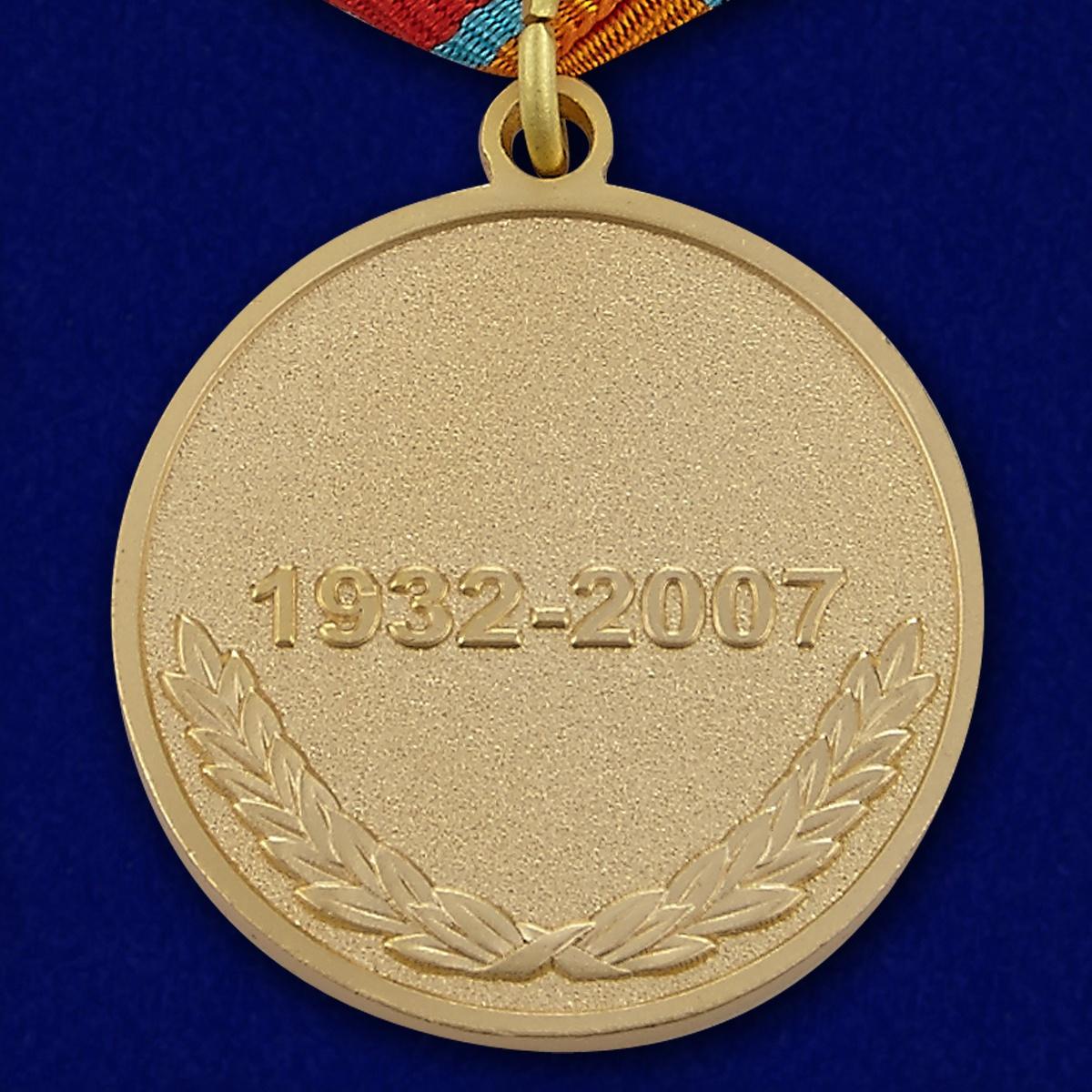 "Памятная медаль ""Гражданской обороне МЧС 75 лет"""
