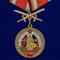 """Памятная медаль """"ГСВГ"""""""