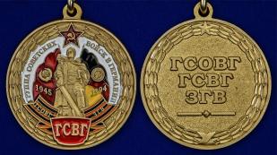 """Памятная медаль """"ГСВГ"""" - аверс и реверс"""