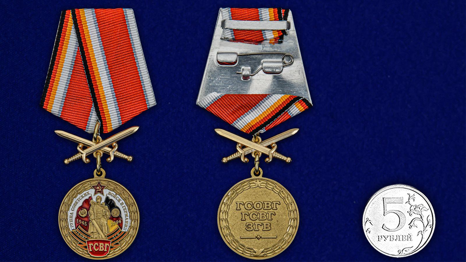 """Памятная медаль """"ГСВГ"""" - сравнительный размер"""