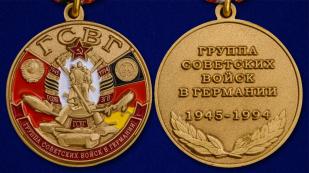 Памятная медаль ГСВГ - аверс и реверс