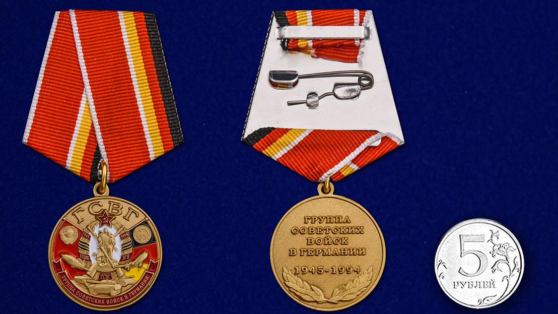 Заказать медаль ГСВГ