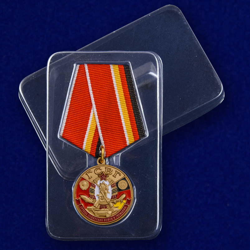 Памятная медаль ГСВГ с доставкой