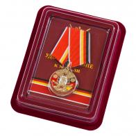 Памятная медаль ГСВГ в презентабельном футляре