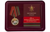 Памятная медаль к 30-летию вывода войск из Афганистана