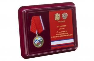 Памятная медаль к 5-летию принятия Республики Крым в Российскую Федерацию - в футляре с удостоверением