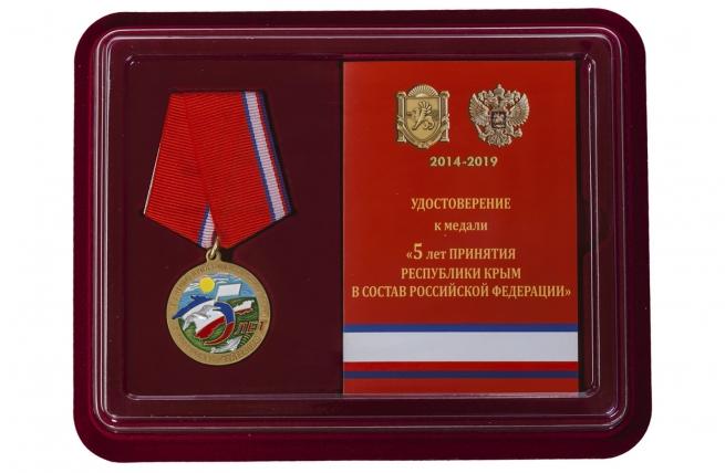 Памятная медаль к 5-летию принятия Республики Крым в Российскую Федерацию