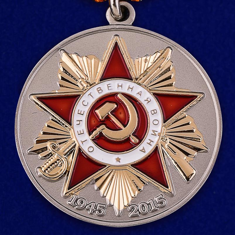 Аверс медали «70 лет Победы в Великой Отечественной войне»