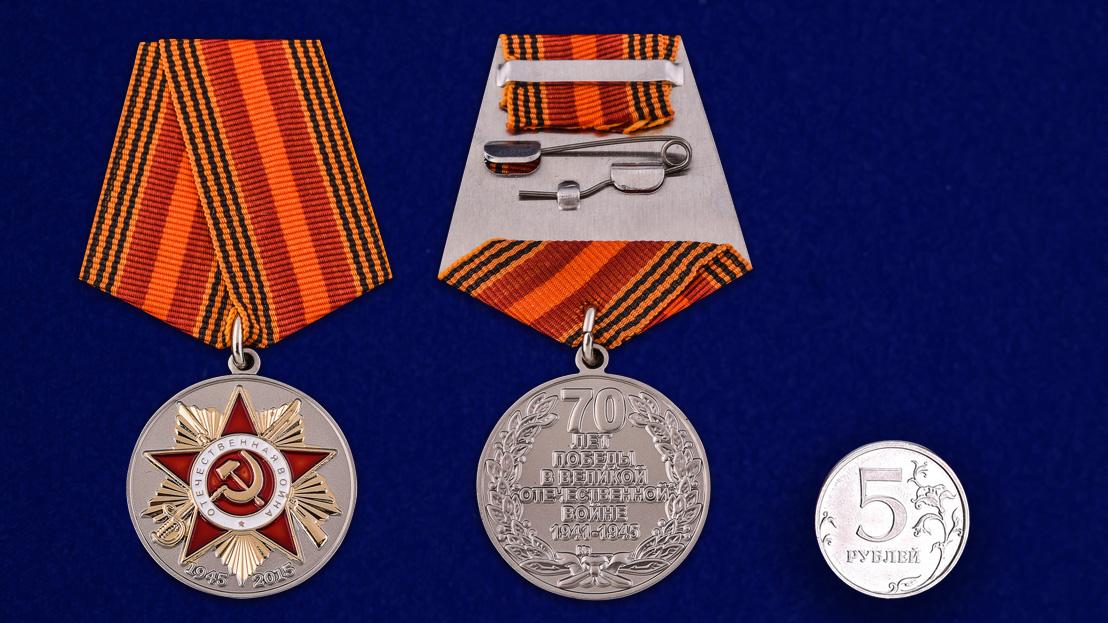 Памятная медаль к 70-летию Победы в ВОВ - сравнительный размер