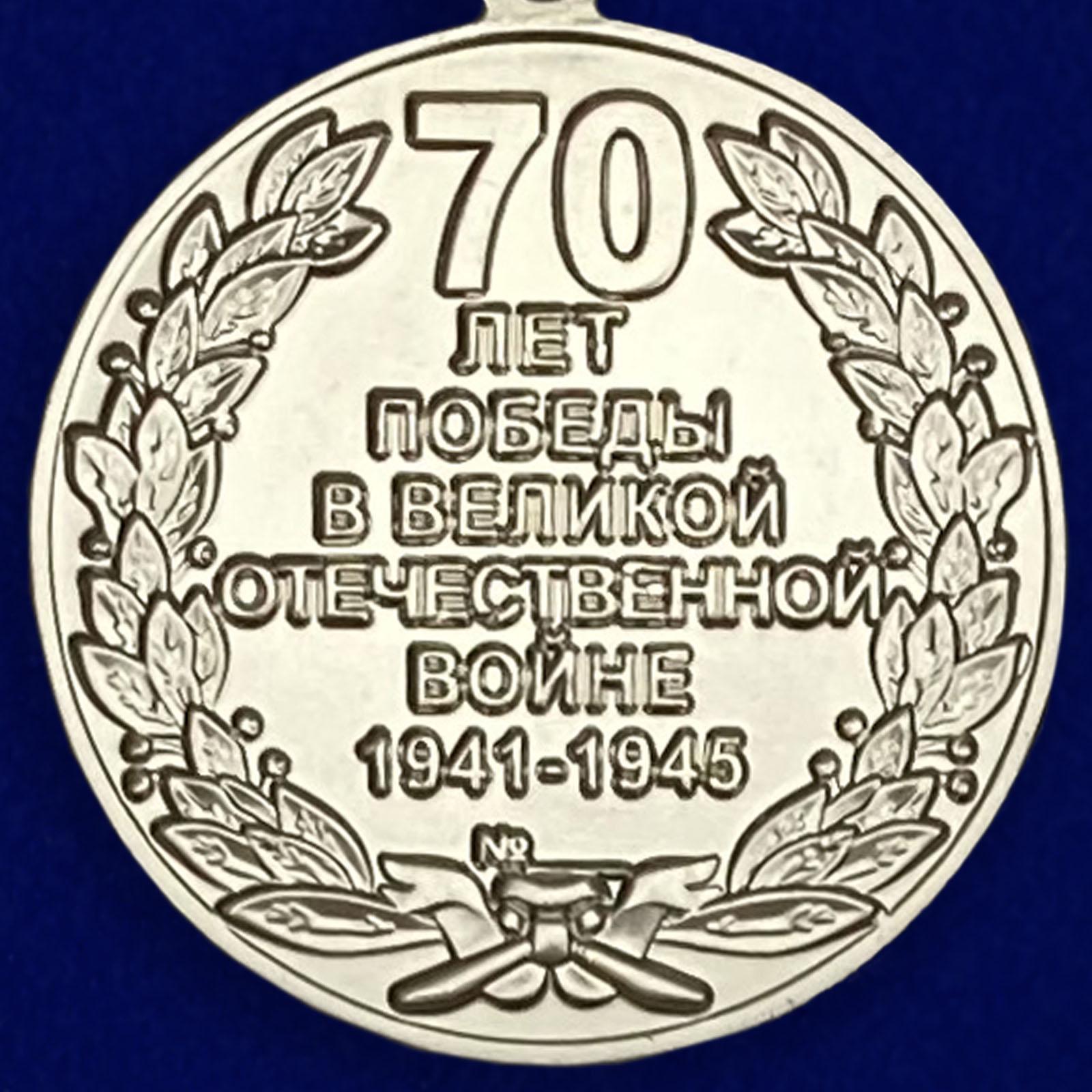 Памятная медаль к 70-летию Победы в ВОВ - обратная сторона