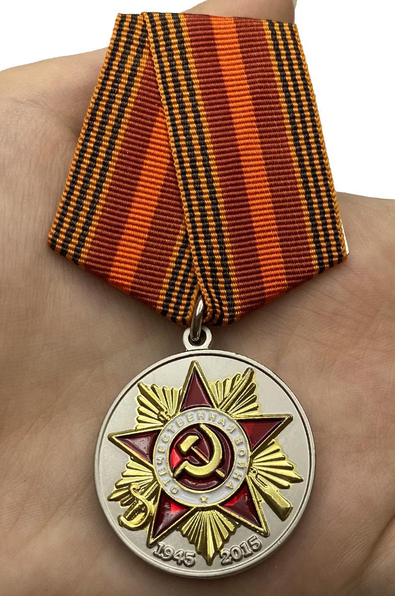 Памятная медаль к 70-летию Победы в ВОВ - вид на ладони
